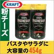 チーズ クラフト パルメザンチーズ 227g×2本セット KRAFT 大容量の粉チーズが2本セット PARMESAN CHEESE