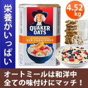 Quaker_main4