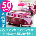 【楽天スーパーSALE 10%OFF】【送料無料☆】【数量限定!!】かわいいピンクの車 お人形 ハウス セット 本体 遊び お人形 ごっこ 海外 ハワイアン キャンピングカー バン カー アクセサリー50ピース リカちゃん