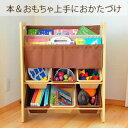 ブック&小物ケース収納 収納ボックス 本棚 おもちゃ収納ブックシェルフ おかたづけ BOX おもちゃ箱