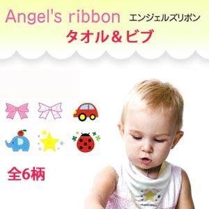 能天使蝴蝶結毛巾&口水巾嬰兒用品papajino保育園幼稚園紗布堆地外出泰國開始出來