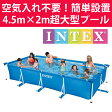INTEX(インテックス製) 大型 INTEX インテックス スクエアフレームプール ファミリーフレームプール 4.5m x 2.2m x 84cm 大型プール 家族 子供 こども ビニールプール 子供用
