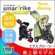 10ヶ月〜 スマートトライク 最高級モデル エクスプローラー 三輪車 かじとり Smart Trike Explorer【送料・代引き手数料無料】 舵とり クリスマスプレゼント