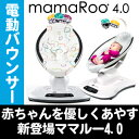 mamaroo4.0 バウンサー 電動バウンサー ベビーバウンサー ママルー4.0 プラッシュ 4moms 電動 オートスイング ハイアンドローチェア(シルバー)