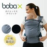 【楽天スーパーSALE10%OFF】ボバエックス bobax クラシック classic 抱っこひも おしゃれ 抱っこ紐 新生児 綿100% ボバ ボバキャリア boba bobacarrier だっこひも ボバ