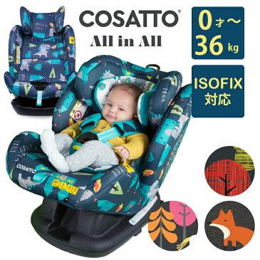 チャイルドシート ジュニアシート 新生児 1歳から 3歳から 2歳 リクライニング isofix ロングユース 0ヶ月 小学生 幼児 乳児 コサット イギリス COSATTO オールインオール プラス AllinAll