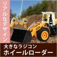 【親子ラジコンシリーズ】ラジコンカー ホイールローダー 働く車シリーズ ラジコン 車 RC はたらくくるま 工事車両 重機 土砂