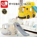 すべり台 YaYa 3in1 ヤヤ スクールバス おもちゃ 3way 子供用 滑り台 乗り物 バス 室内すべり台 屋内遊具 遊具 玩具 ボールプール 車のおもちゃプレイハウス(イエロー・バニラ)