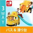 すべり台 YaYa 3in1 スクールバス おもちゃ 3つの遊具が一度に遊べる! 子供用 滑り台 乗り物 バス 室内すべり台 屋内遊具 遊具 玩具 ボールプール 車のおもちゃ