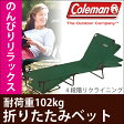 【送料無料☆】Coleman Converta Cot折りたたみ式リクライニングチェア 折りたたみ チェアイス アウトドア レジャー キャンプ リラックス ゆったり ボンボンベッド