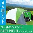 【送料無料☆】テント コールマン 4人用coleman fast pitch 大型テント簡易用インスタント キャビン キャンプ 大型 Glamping グランピング