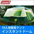 【送料無料☆】テント コールマン 10人用coleman instant cabi 大型テント簡易用インスタント キャビン キャンプ 大型 ワンタッチ Glamping グランピング