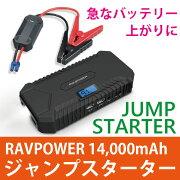 ジャンプ スターター エンジン モバイル バッテリー ドライブ