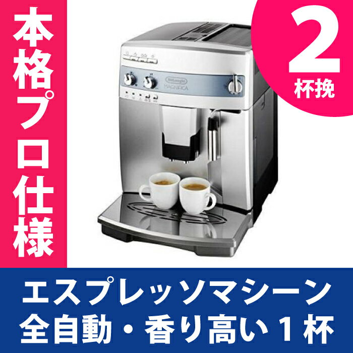 エスプレッソマシーン デロンギ 全自動 プロの味をご自宅で コーヒーメーカー ミルクフロッサー 2杯 同時 マグニフィカ ESAM03110S エスプレッソメーカー Delonghi エスプレッソマシン