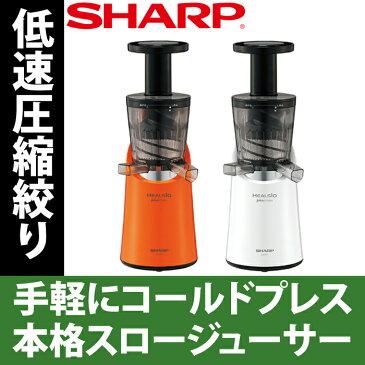 シャープ EJ-CP1 ヘルシオジュースプレッソ Healsio スロージューサー 手軽にフレッシュジュースが作れる ジューサー ホワイト オレンジ 白 フローズンデザート も作れる