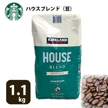 コーヒー豆 1kg スタバ スターバックス ロースト ハウスブレンド スタバコーヒー豆 カークランド STARBUCKS 1130g スターバックス【ホール/豆】