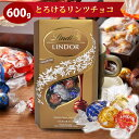 チョコ チョコレート リンツ リンドールトリュフチョコ 600gミルク ホワイト ダーク ヘーゼルナ ...