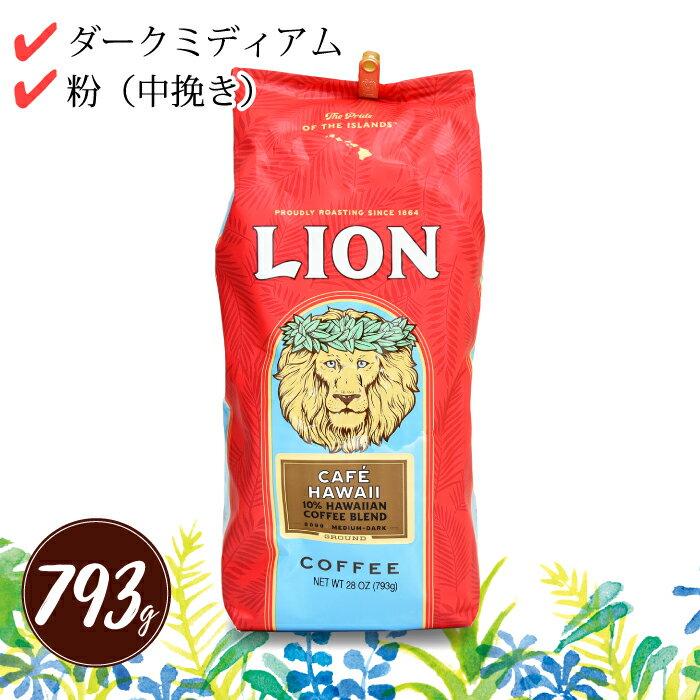 ライオンコーヒー 粉 中挽き レギュラーコーヒー ミディアムダーク ハワイ 793g LION COFFEE カフェハワイ CAFE HAWAI コスタリカ