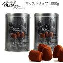 マセズ プレーン トリュフ チョコレート チョコ 500g×2缶 一口 サイズ 大容量 2缶 口どけ ...