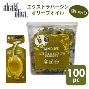 オリーブオイル 個包装 100個入り エクストラバージンオイル ミニオリーバ アルカラオリーバ 12.8g x 100 ポーション 100個 アルカラ(個別包装/100ピース) OLIVA EVOO ALCALA minioliva 1280g プレゼントに