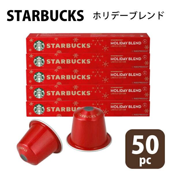 スターバックススタバネスプレッソホリデーブレンド互換カプセル互換コーヒーカプセル互換性カプセル50個入り50pc大容量STARB
