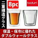 ボダム bodum グラス◆カンティーン ダブルウォールグラス 200ml(8個セット) ギフト に最適