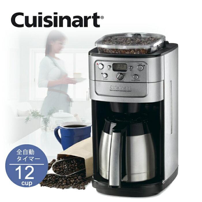 コーヒーメーカー ミル付き 全自動 予約機能 保温機能 12カップ 大容量 クイジナート コーヒー ステンレス 珈琲 ギフト おしゃれ プレゼントに最適 CUISINART