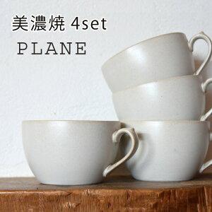 美濃焼 スープカップ マグカップ 大きめ オーブン対応 コップ 4pc 4個入り セット おしゃれ かわいい 焼き物 陶器 カップ お揃いプレーン PLANE シンプル みのやき プレゼント