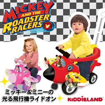 乗用玩具 足けり ディズニー アクティビティ ライドオン ショベルカー 手押し車 ライドオン 乗り物 ミッキー ミニー ガード付き 押し棒付き コントロールバー付き