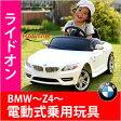 【店内全品送料無料】BMW Z4 キッズライドオン 乗用玩具 電動自動車 玩具 ビーエムダブリュー 男の子 女の子 乗り物 電動乗用自動車 ラジコン 新型プッシュ式