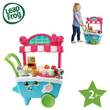 LeapFrog リープフロッグ アイスクリームカート おままごと アイス屋さん おもちゃ プレゼント 手押し車