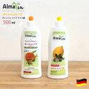 AlmaWin アルマウィン ディッシュウォッシャー (台所洗剤) 500ml ドイツの天然100%洗剤 AlmaWin (マンダリン/レモングラス)