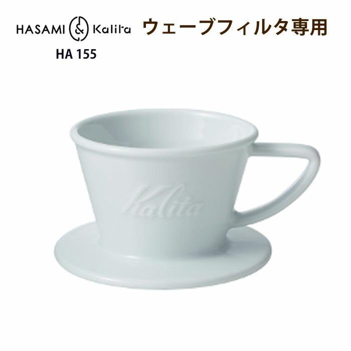 カリタ ドリッパー 陶器 波佐見焼 ウェーブフィルター専用 HASAMI Kalita 三つ穴ドリッパー HA 155