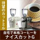 kalita カリタ ナイスカットG 電動ミル カットミル コーヒーミル