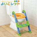 おまる トイレトレーニング ステップ トイレトレーナーよいこレット(フレンチピンク/フレンチブルー/オレンジブルー)洋式 足のせステップ付 補助便座 トイレトレーナー よいこレット 3WAY