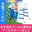 【予約開始】プールラダー 高さ91cm 大型プール用はしご 信頼のINTEX(インテックス製) 大型 INTEX インテックス