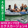 4人乗り ボート エクスカーション4 4人用 intexインテックス セット エアー式 ポンプ付きゴムボート レジャー マリンスポーツ アウトドア キャンプ 釣り