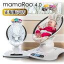 バウンサー 新生児 電動 ベビーバウンサー mamaroo4.0 新登場 バウンサー 電動バウンサー ベビーバウンサー ママルー4.0 プラッシュ 4moms 電動 オートスイング ハイアンドローチェア