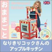 キッチン レトイバン アップル ままごと おもちゃ cherrybell
