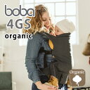 ボバ ボバキャリア 4GS オーガニック シンプルモデル 抱っこ紐 新生児 ボバキャリア4Gプラスだっこ紐 抱っこひも おしゃれ だっこ紐 だっこひも boba carriar 赤ちゃん ギフト 出産祝い 4G ベビーキャリア 新生児から