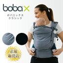 抱っこ紐 新生児 抱っこひも おしゃれ ボバエックス bobax クラシック classic 綿100% ボバ ボバキャリア boba bobacarrier だっこひも ボバX(グレー)(ブラックビューティー)