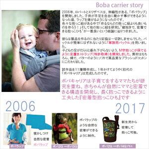 【boba】ボバキャリア4Gプラスベビーキャリア-抱っこ紐・おんぶ紐(コットン100%)新生児から密着型抱っこひも