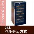 【店内全品送料無料】ワインクーラー ペルチェ冷却方式 デバイススタイルdeviceSTYLE 70L 28本 ベルチェ式 CDW-33W 消音 ワイン ワインセラー