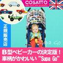 【送料無料☆】イギリス COSATTO コサットSupaGo(スパゴー) シングルベビーカー 【レヴアップ】