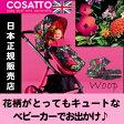 【送料無料☆】 イギリス COSATTO コサット Woop(ウープ) 3in1 allstar オールスター 花柄 ハイビスカス ベビーカー 三輪バギー