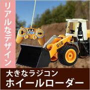 ホイール ローダー ラジコンカー シリーズ パワーショベル