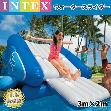 プール すべり台 ウォータースライダー 滑り台 すべり台 水遊び 海遊び 砂遊び 浮き輪 intex インテックス プール 家