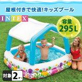 プール サンシェードプール ビニールプール 子供用プール 日よけ付 2歳から使える屋根付きベビープール 世界で愛用されるプールメーカーINTEX/インテックス