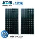 【台数限定 モニター価格】【JP-AC太陽光パネル型式登録】ソーラーパネル 250W 2枚組 セット 単結晶 キングダムソーラー KD-M250 kingdom ソーラー 太陽電池モジュール 60セル 送料無料