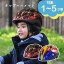 子供用 ヘルメット 選べる4カラー ヘルメット キッズ 女の...